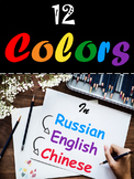 12 colors in 3 languages (Russian, English and Chinese)