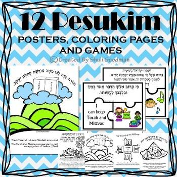 12 pesukim - Hebrew and English