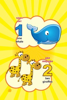 123 Numbers for Pre-K kids (English/Russian)