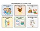 150 Present Simple Tense Task Cards
