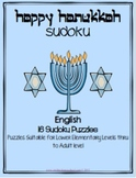 16 Hanukah Themed Sudoku Puzzles