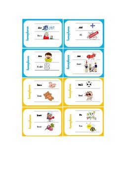 16 cards for homophones