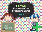 1st Grade Common Core Standards - Math - Bilingual