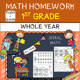 1st Grade Math Homework - in ENGLISH & SPANISH - WHOLE YEAR BUNDLE