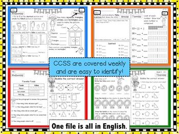 1st Grade Tarea de Matemáticas en Inglés & Español - Bundle