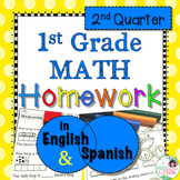 1st Grade Tarea de Matemáticas en Inglés & Español - 2nd quarter