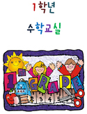 1st Grade Math Worksheet Packet in Korean