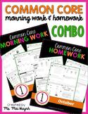 1st Grade Morning Work & Homework COMBO: October