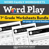 1st Grade No Prep Word Family Worksheets Bundle - Distance