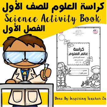 1st grade Science Activity Book - كراسة العلوم للصف الأول الابتدائي الجزء الأول