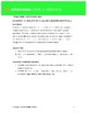2.13- Nonessential Relative Clauses