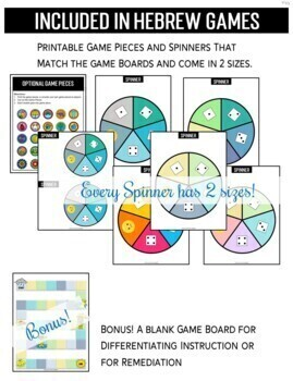 2 File Folder Games For Reading Hebrew with Nikkud (46 Pages) Spring Theme