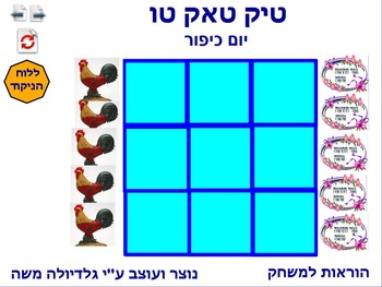 2 tic tack tow for Yom Kipur Hebrew