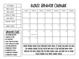 2015-2016 Behavior Calendar EDITABLE!! With & Without Color