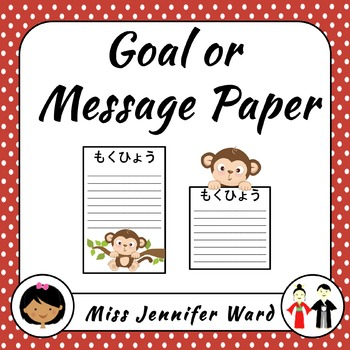 Goal/Message Paper in Japanese