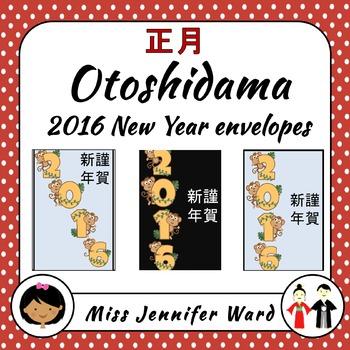 2016 New Year Envelopes