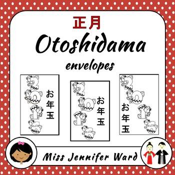 2016 Otoshidama Envelopes (Blackline)