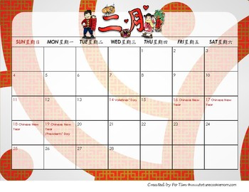 2017-2018 Monthly Calendar {with Chinese & U.S. Holidays}: Chinese