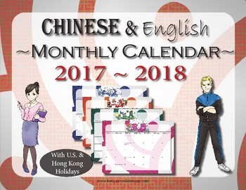 2017-2018 Monthly Calendar {with Chinese & U.S. Holidays}: Chinese & English