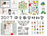 2017 Chinese Teaching Materials Package