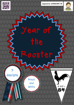 2017 Year of the Rooster bunting. Black and white version.