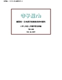 Lesson Plans for G1 (April to June)  ---   2018年度小1学習予定表by寺子屋RH(一学期)