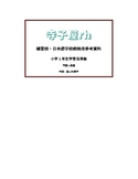 Free Lesson Plans for JP-G1  2018年度小1学習予定表by寺子屋RH:無料版