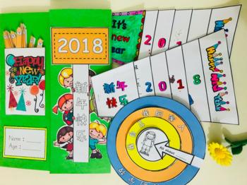 2018新年折叠材料包 New Year foldable activities