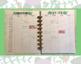 2018 - 2019 | Academic Planner | Calendar | Teacher Binder