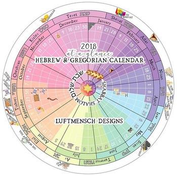 2018 At-A-Glance Calendar with Hebrew & Gregorian Months, Jewish Holidays
