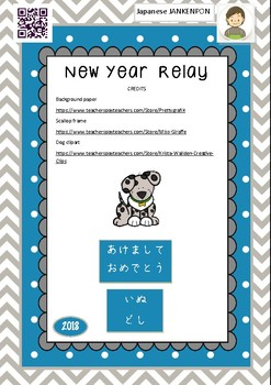2018 New Year Relay - Japanese