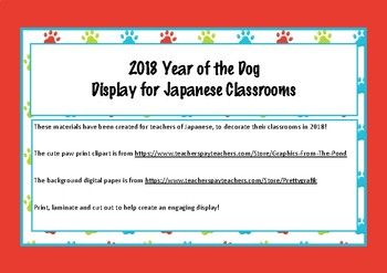 2018 Year of the Dog:display for the Japanese classroom