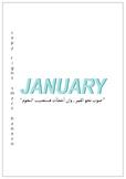 2019 Arabic calendar and planner - تقويم و منظم لسنة 2019
