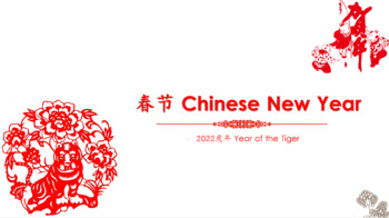 2019 Chinese New Year/Spring Festival/Lunar New Year/Year of the Pig Quiz Slides