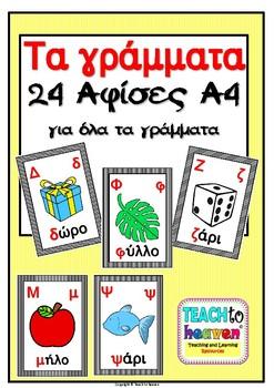 24 Αφίσες για όλα τα γράμματα του αλφάβητου
