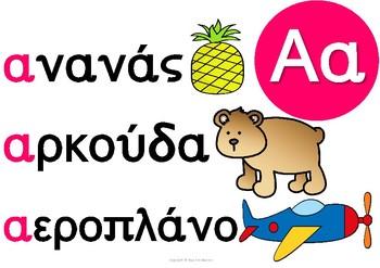 24 Αφίσες με 3 λέξεις, για κάθε γράμμα του αλφαβήτου