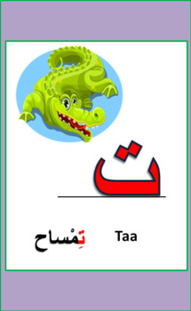 28 Colorful Arabic Alphabet (+Animals) Flash Cards & 1 Large Poster