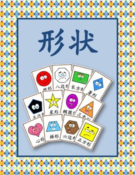 2D Shapes - Flash Cards (Simplified Chinese Version / Letter Size)