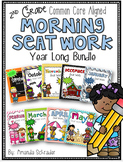 2nd Grade Morning Work Bundle -Common Core Aligned  (no prep)