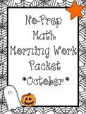 2nd Grade No Prep Math Morning Work Packet- October