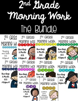 2nd Grade Morning Work Bundle!