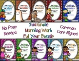 2nd Grade Morning Work Bundle FULL YEAR Aug-June ELA & Math Common Core Aligned