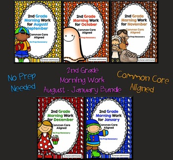 2nd Grade Morning Work Bundle August-January Common Core Aligned
