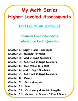 2nd Grade My Math Assessment ENTIRE YEAR bundle!