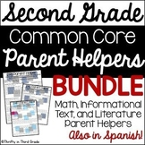 2nd Grade Parent Helper Bundle {Common Core Aligned}