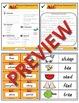 2nd Grade Phonics and Spelling D'Nealian Week 13 (Vowel Digraphs ee, ea)