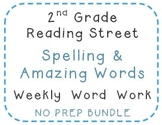 2nd Grade Reading Street 2010 Center Activities , Spelling, Amazing Words Bundle