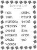 2nd Grade Spelling Lists - Reading Wonders Unit 3