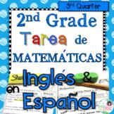 2nd Grade Tarea de Matemáticas en Inglés & Español - 3rd Quarter