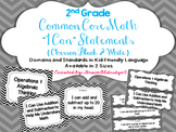 "2nd grade Common Core Math ""I Can"" Statements {Black & Whi"